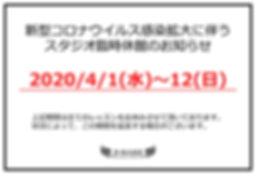休講連絡(ボード用)4.jpg