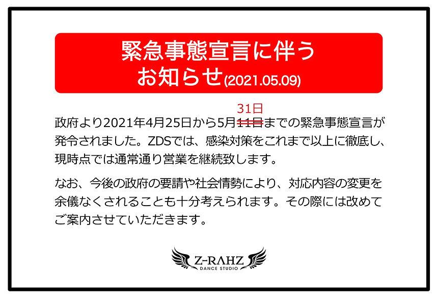 発表案内202105-2.jpg