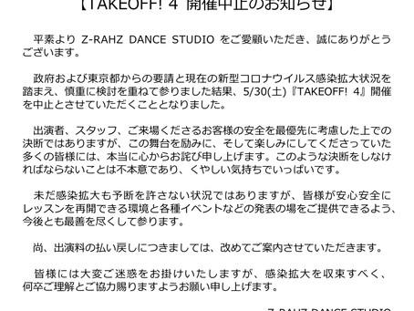 【TAKEOFF!4 開催中止のお知らせ】