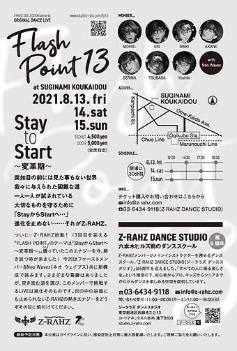 fp13_flyer_u.jpg