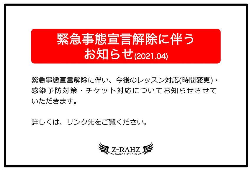 発表案内202104.jpg