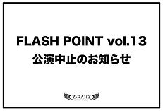FP13中止のお知らせ.jpg