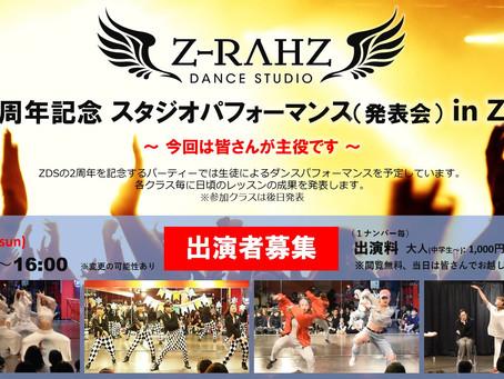ZDS 2周年記念!! スタジオ発表会「TAKE OFF!」を開催します
