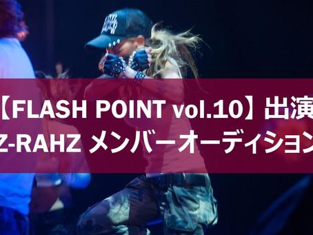 Z-RAHZ Original Dance LIVE 【FLASH POINT vol.10】 出演メンバーオーディション