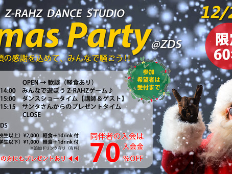 ZDS Xmas Party 2016 開催します!!