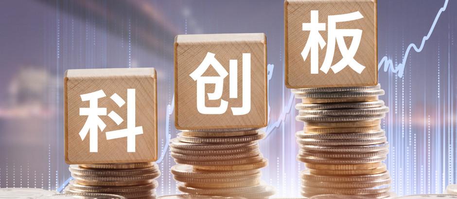 The STAR Market - China's New NASDAQ for Rising Star Companies