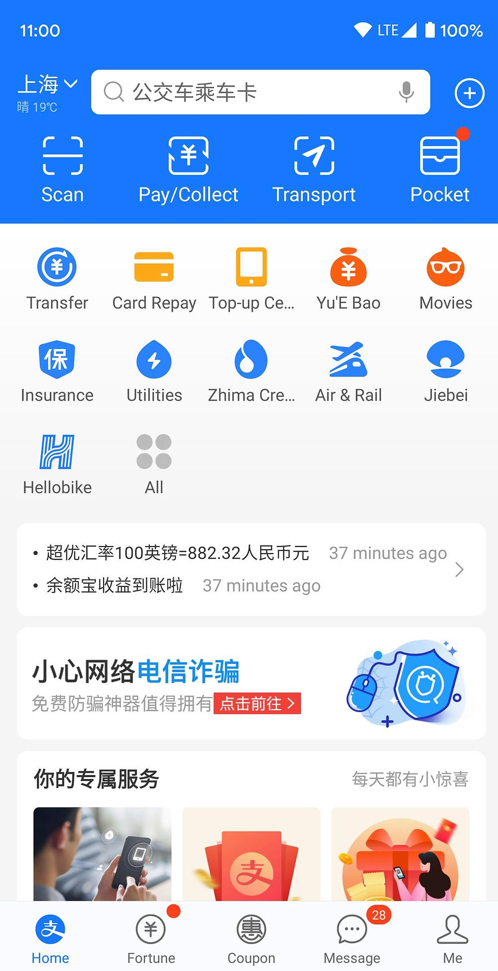 Alipay interface