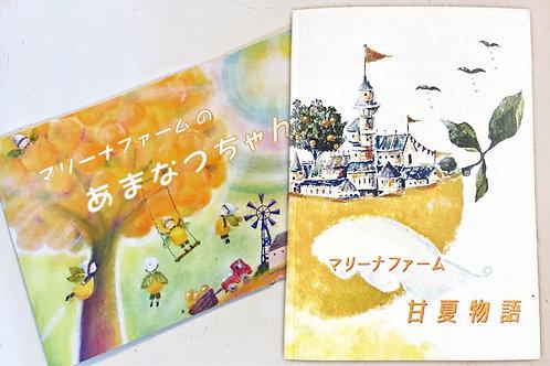 あまなつちゃん(絵本)と  甘夏物語(物語)のセット
