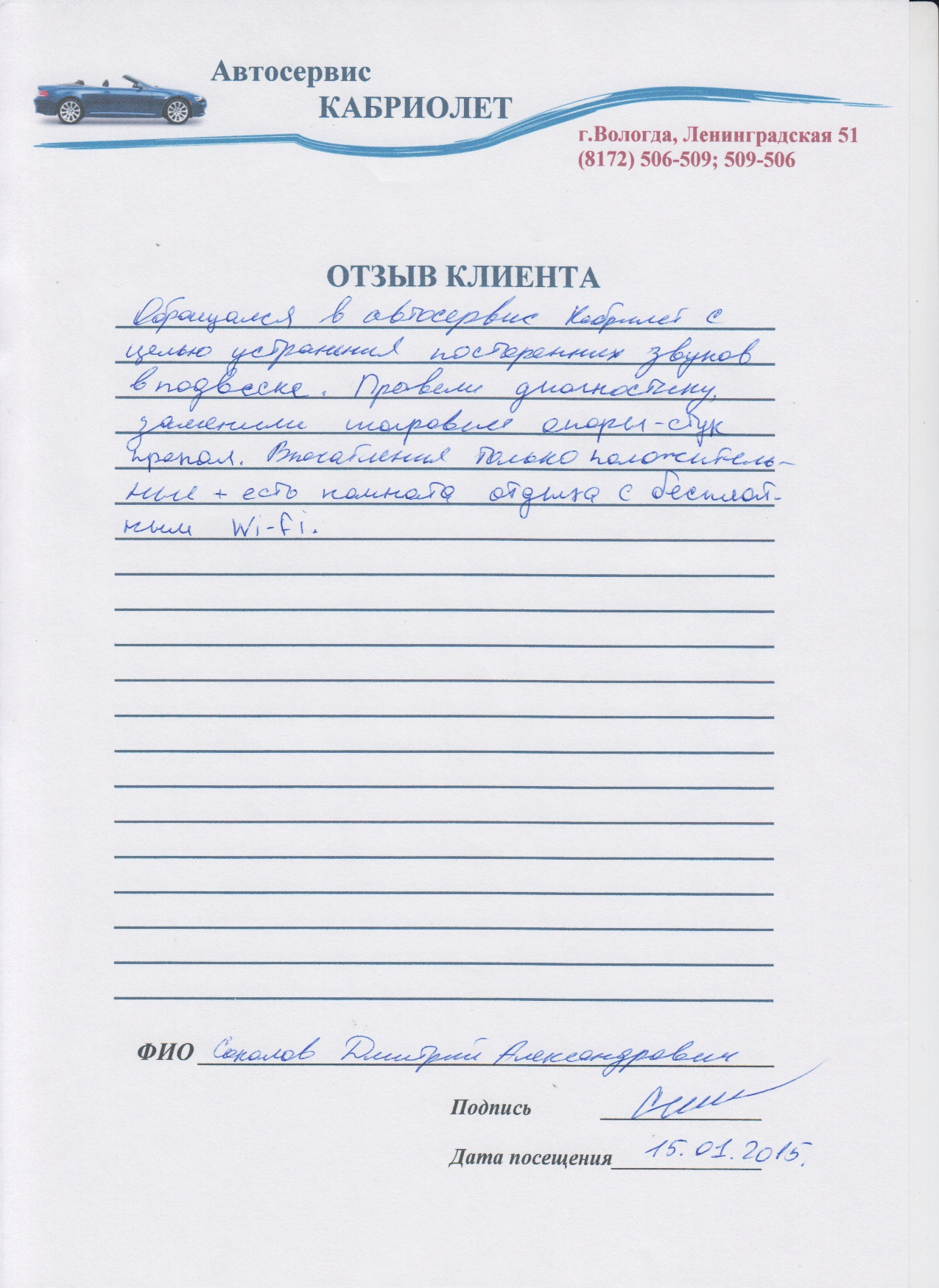 Соколов Дмитрий Александрович.jpg