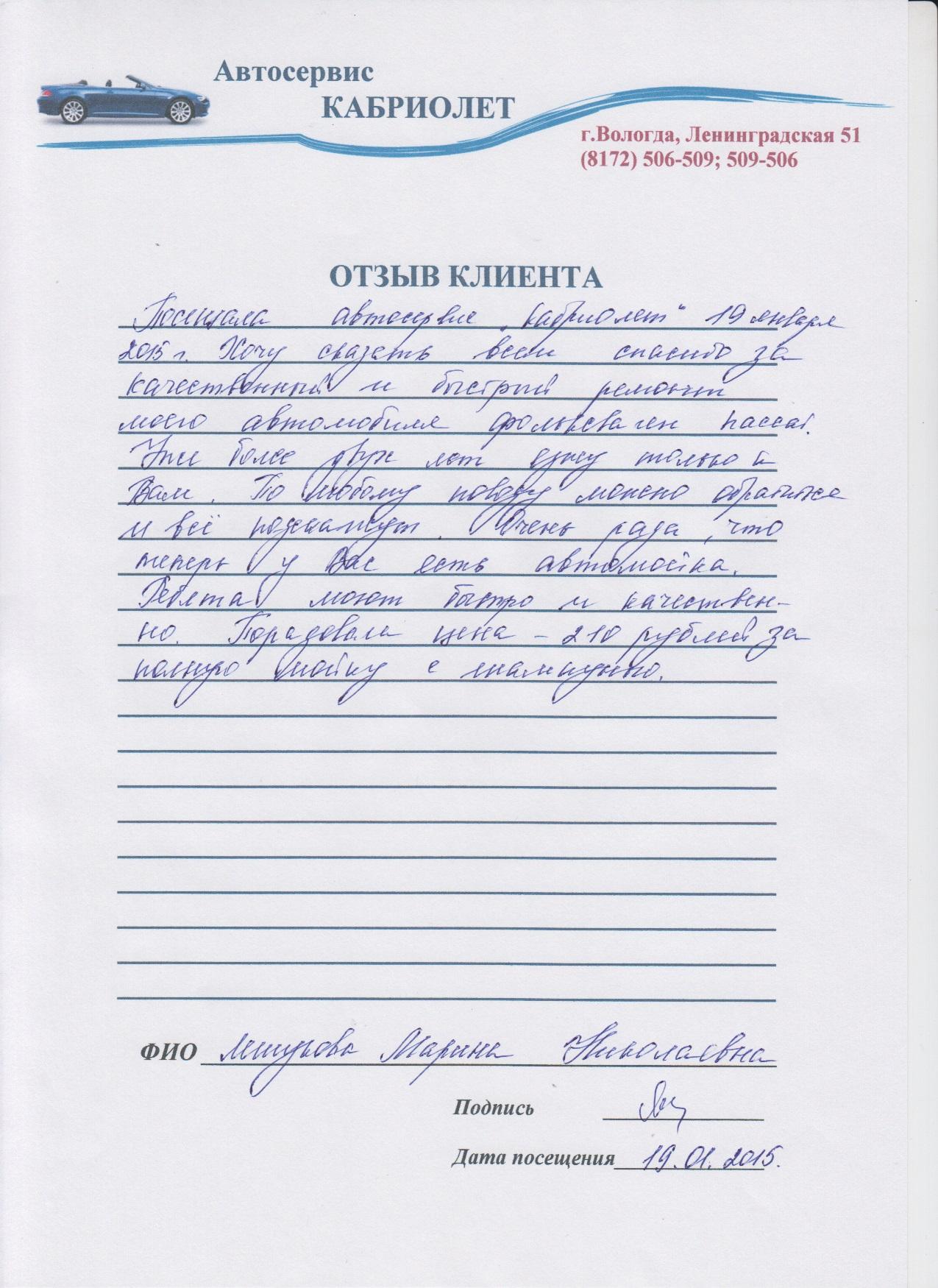 Лешукова Марина Николаевна.jpg