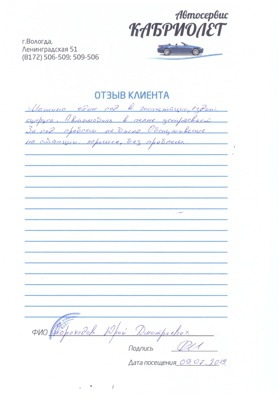 Отзыв клиента Автосервис Кабриолет