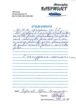 Отзыв об Автосервисе Кабриолет октябрь 2