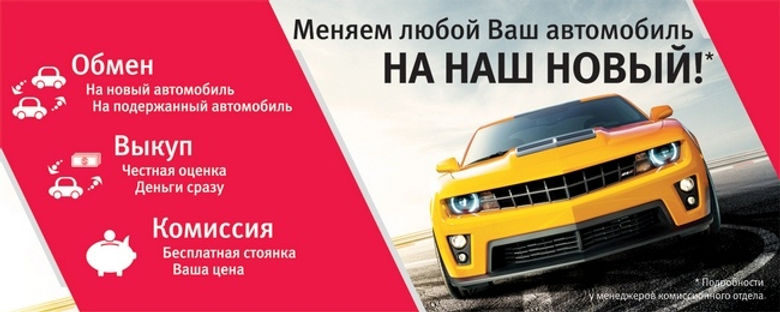 Программа Trade- in Вологде Автосалон Кабриолет