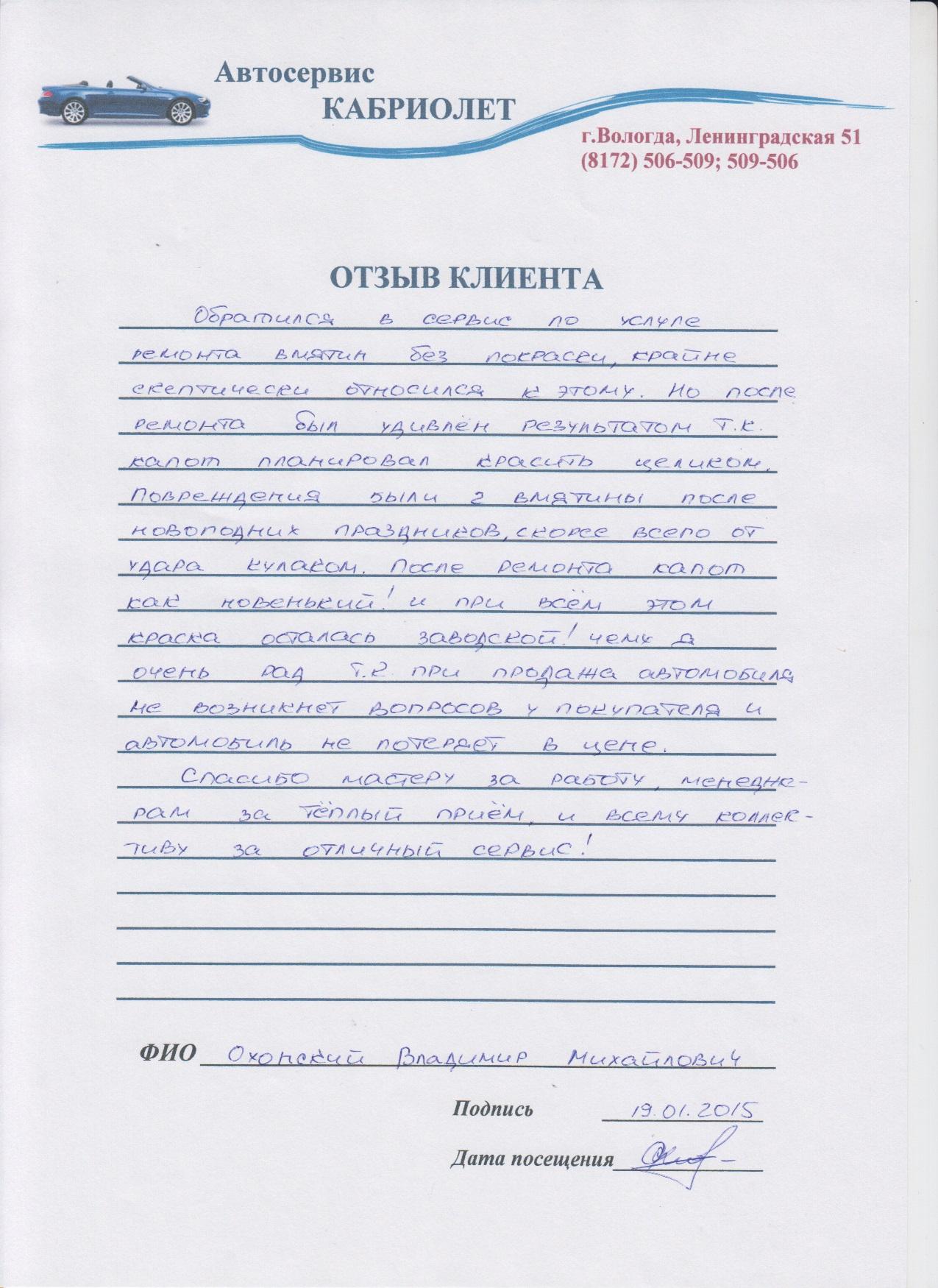 Охонский Владимир Михайлович.jpg
