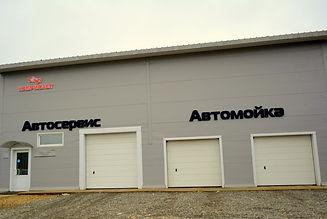 Автомойка Вологда,ремонт и сервисное обслуживание автомобилей