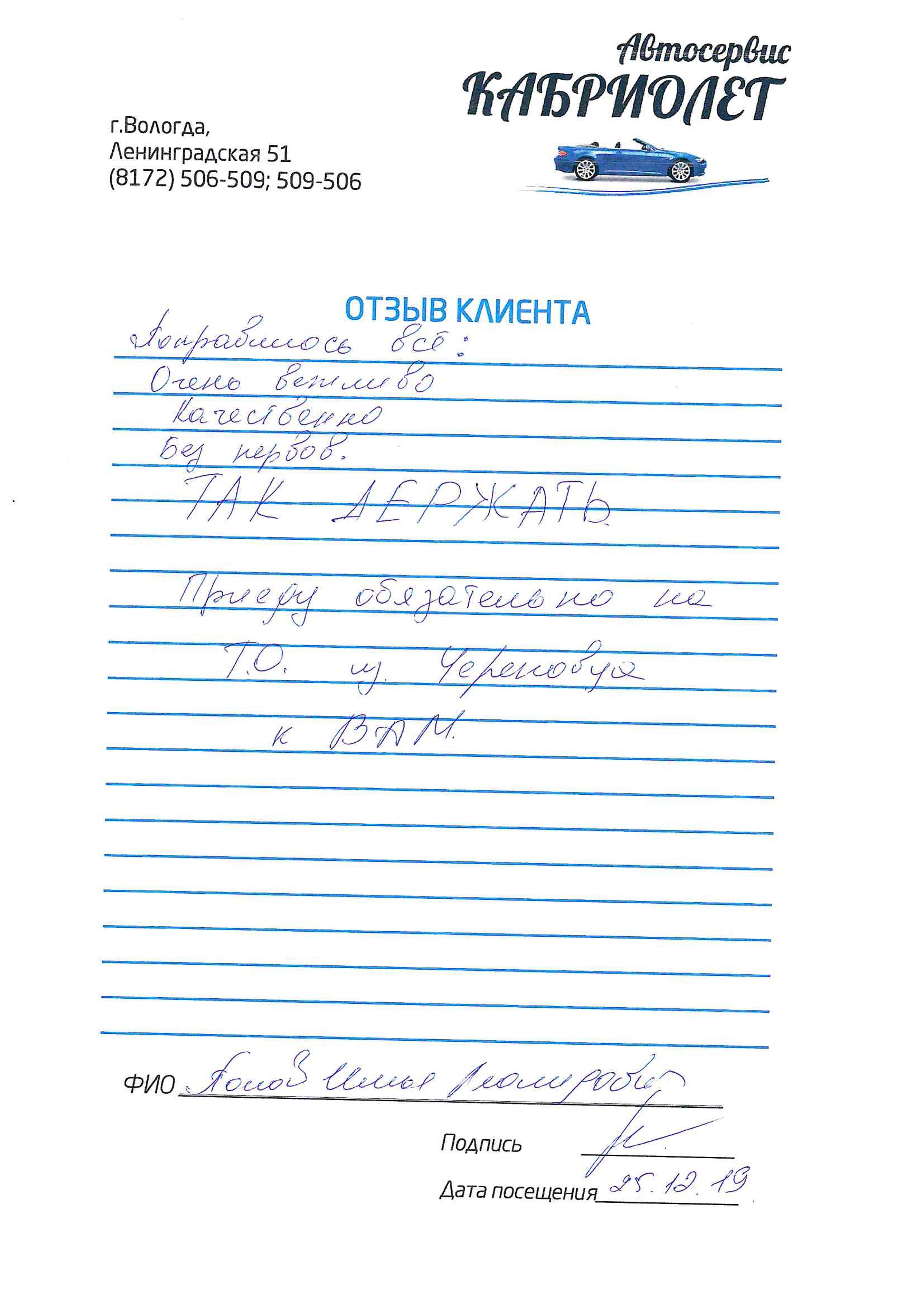 отзыв Автосервис Кабриолет Вологда