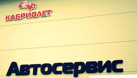 Автосервис Кабриолет в Вологде