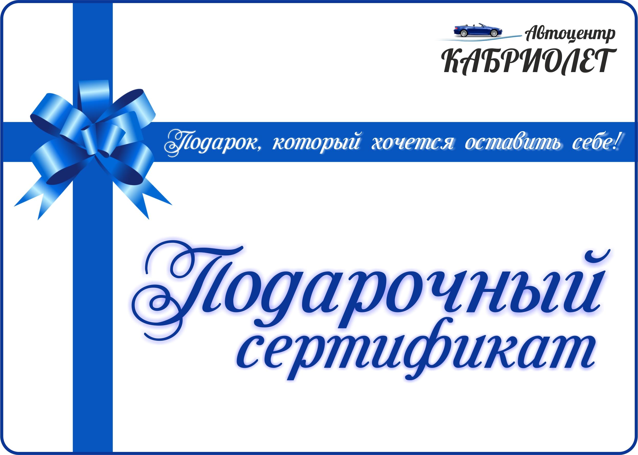 Подарочный сертификат автосервиса