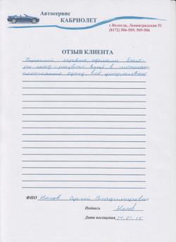 Носов Сергей Владимирович.jpg