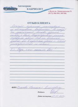 Власова Наталья Семеновна.jpg