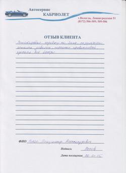 Попов Владимир Александрович.jpg