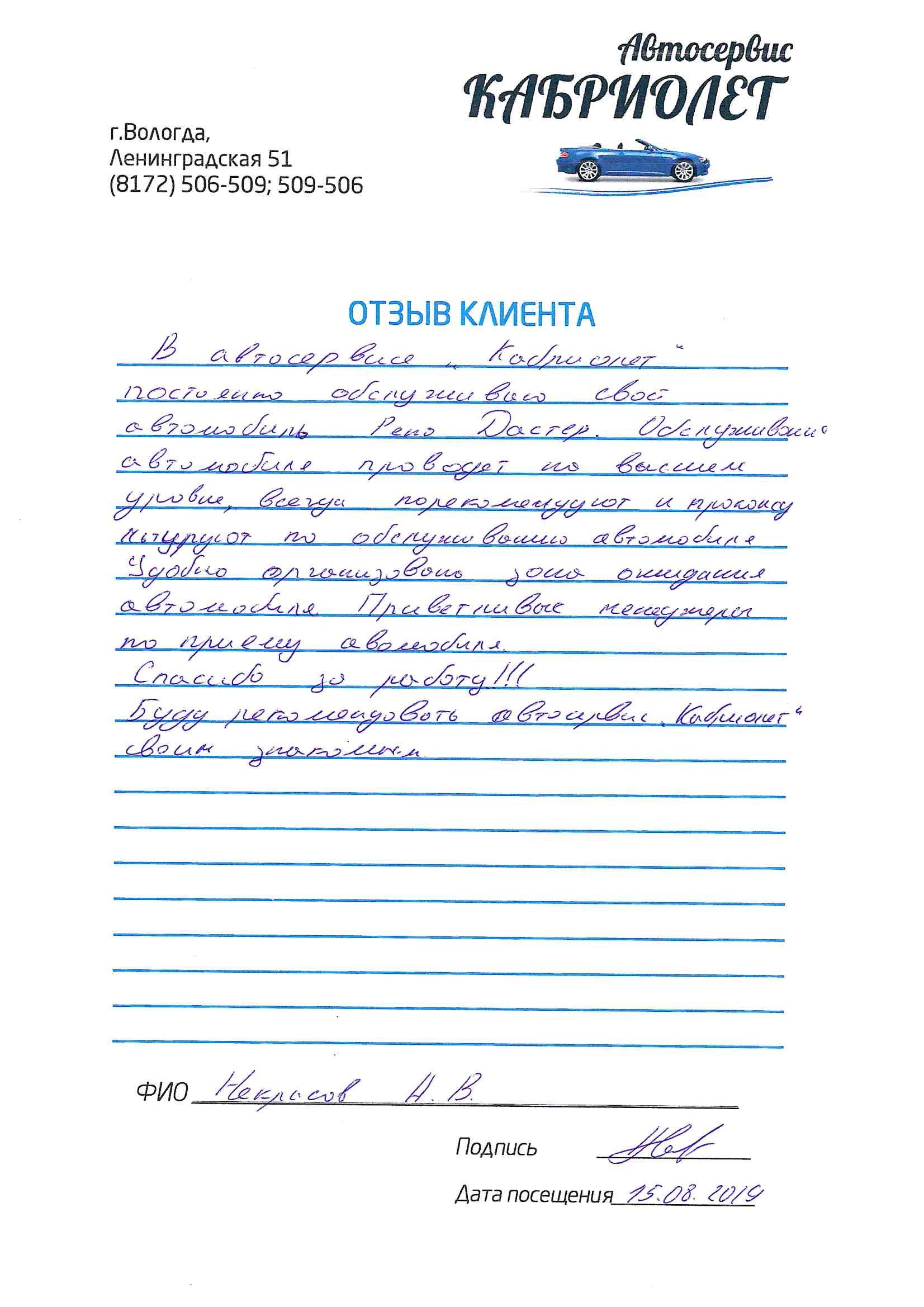 Отзыв об Автосервисе Кабриолет август 20