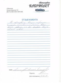 Отзыв об Автосервисе Кабриолет 15.05