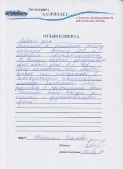 Ольхова Наталия Сергеевна.jpg