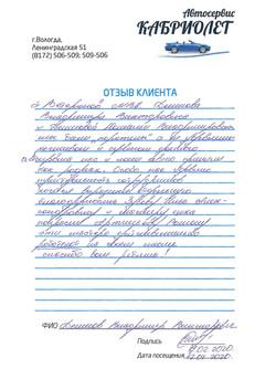 Автосервис Кабриолет Вологда отзыв клиен