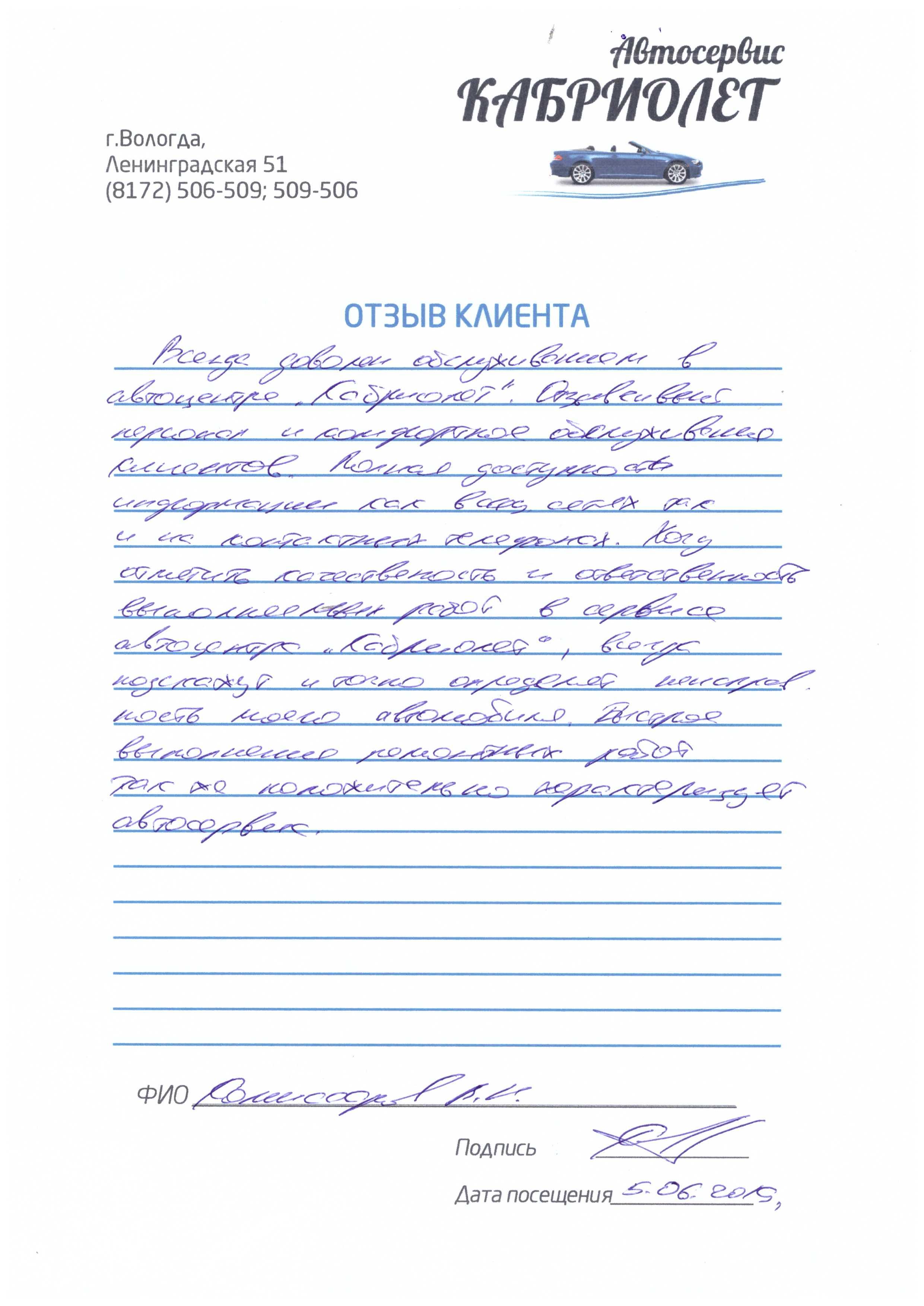 Отзыв об Автосервисе Кабриолет 05.06