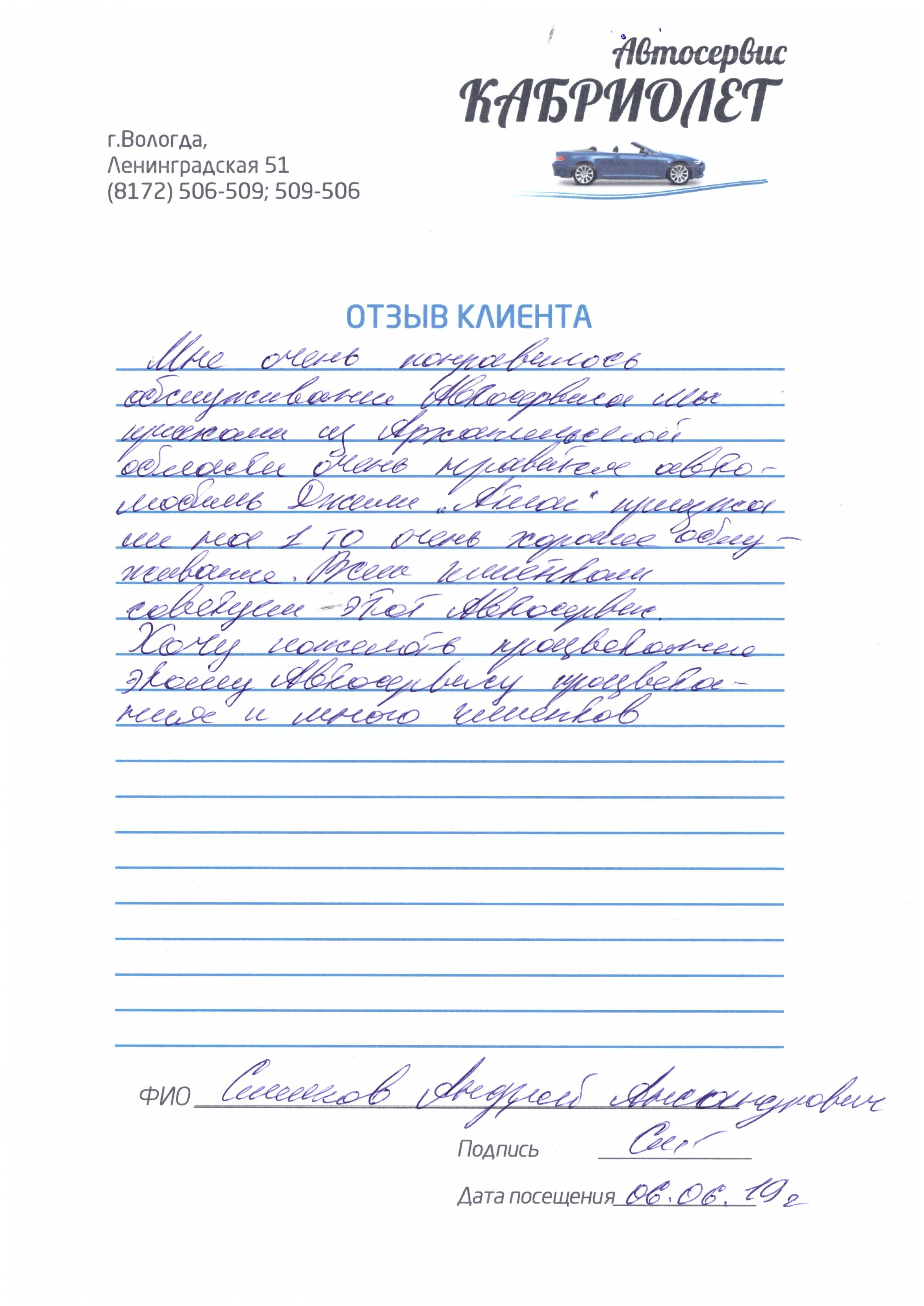 Отзыв клиента Автосервис Кабриолет о