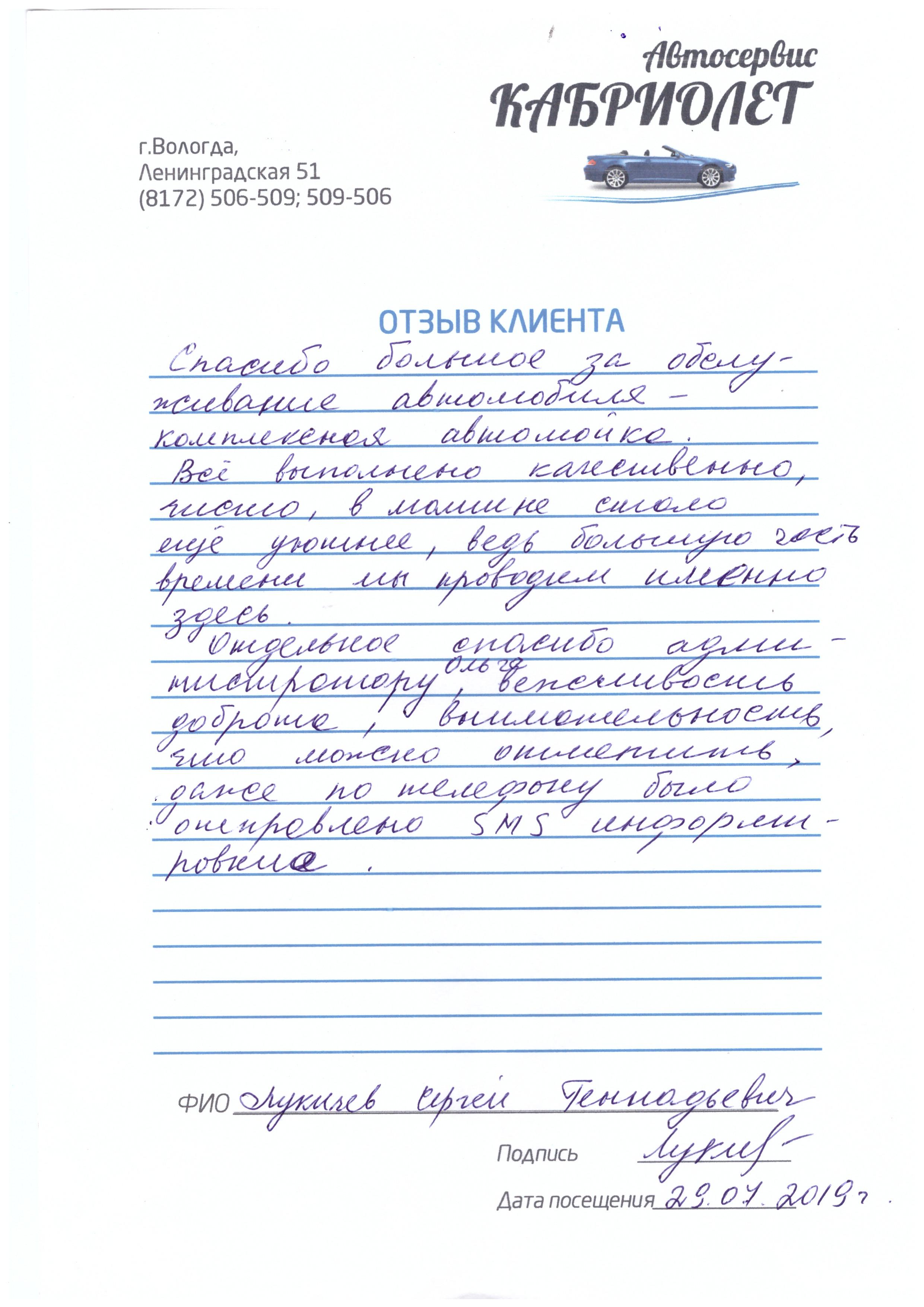 Отзыв об Автосервисе Кабриолет июль 2019