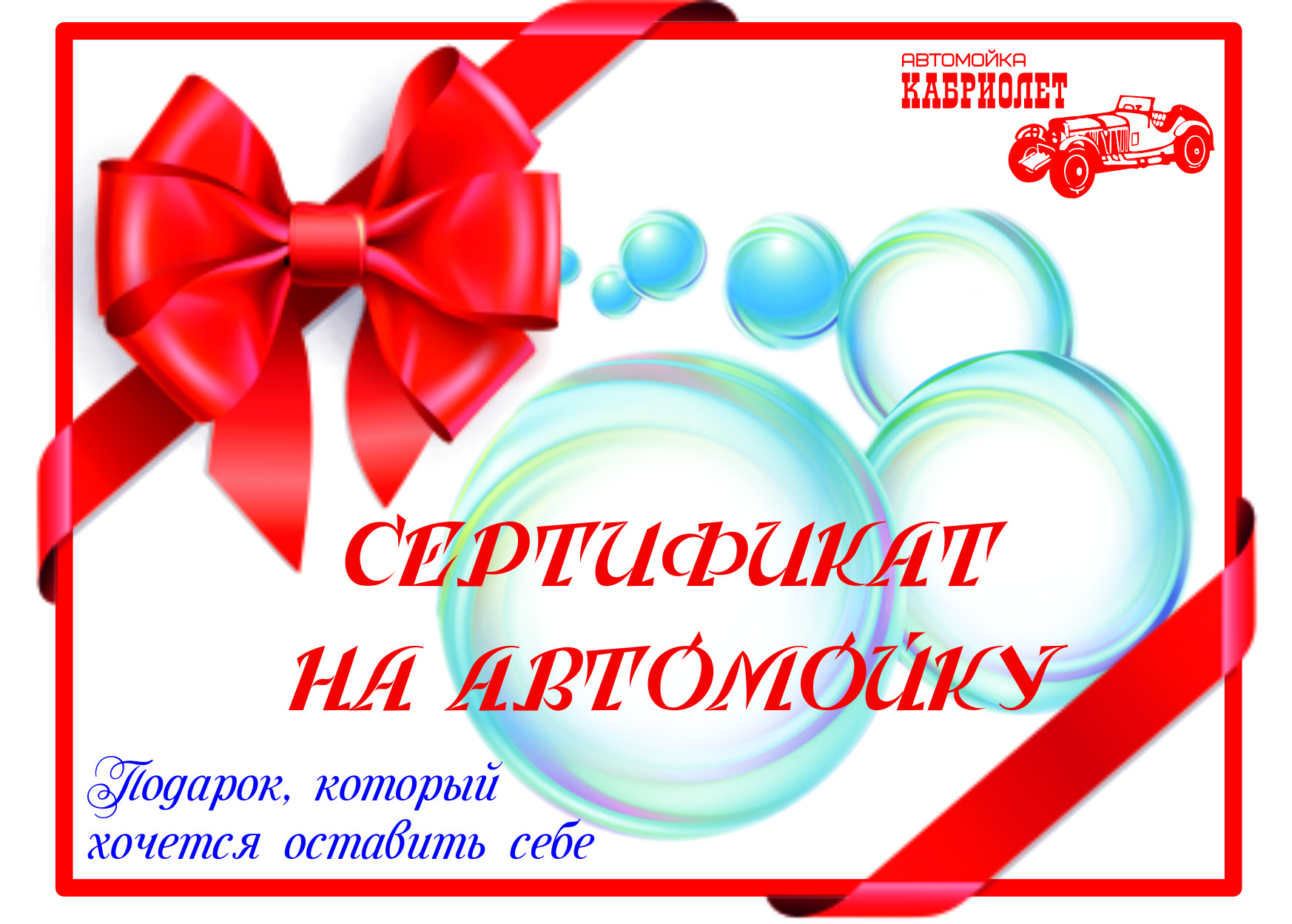 подарочный сертификат от АвтоМойки К