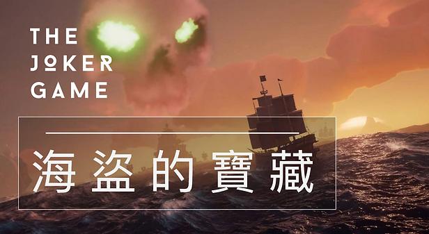 海盜的寶藏banner.png