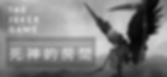 死神的房間 - Banner.png