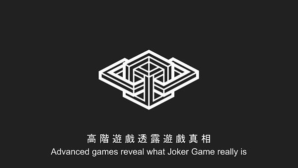 What is Joker Game (10).jpg