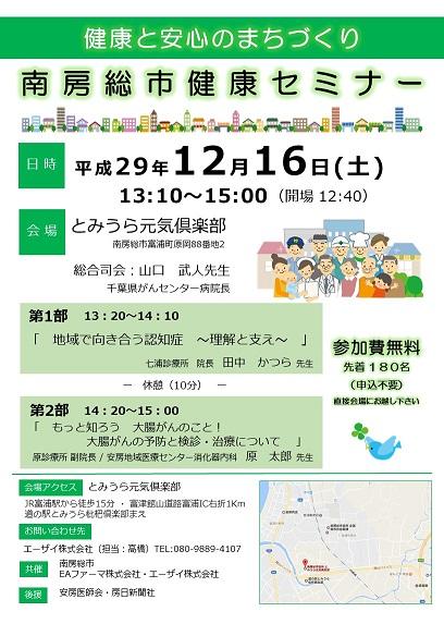 2017-12-16南房総市健康セミナー