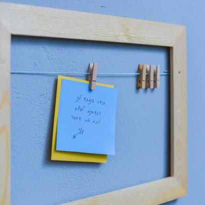מסגרת על הקיר עם ברכה לילדים