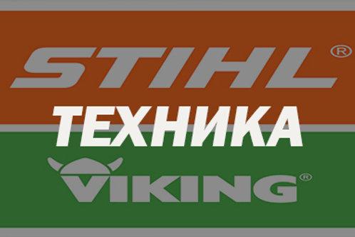 ТЕХНИКА STIHL и VIKING