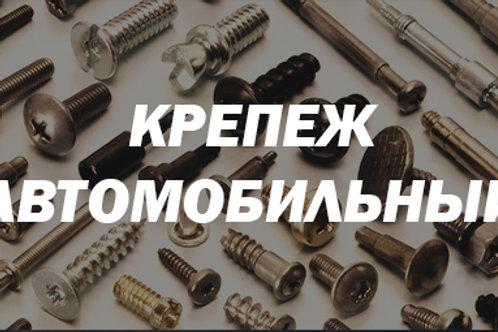 КРЕПЕЖ АВТОМОБИЛЬНЫЙ