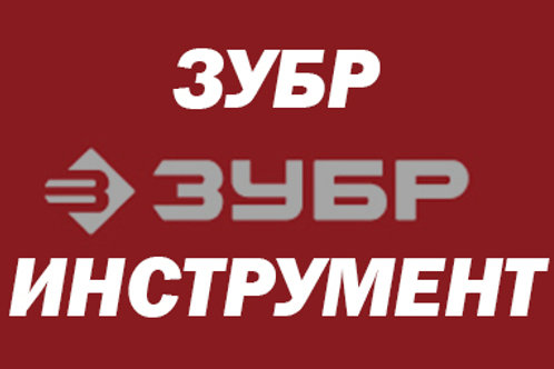 ЗУБР ИНСТРУМЕНТ