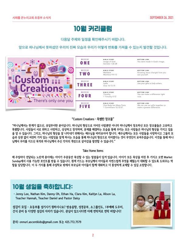 (korean)OCM October 2021 News Letter.jpg