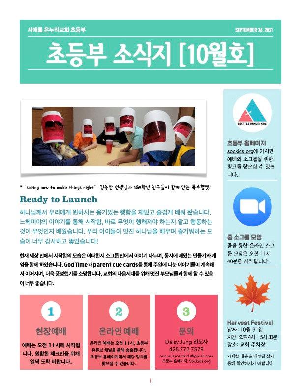 (korean)OCM October 2021 News Letterpg1.jpg