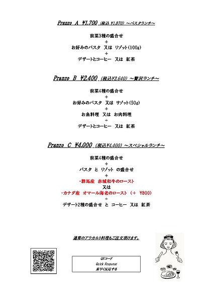 ランチ土日祝Menu2020.10~_page-0001.jpg