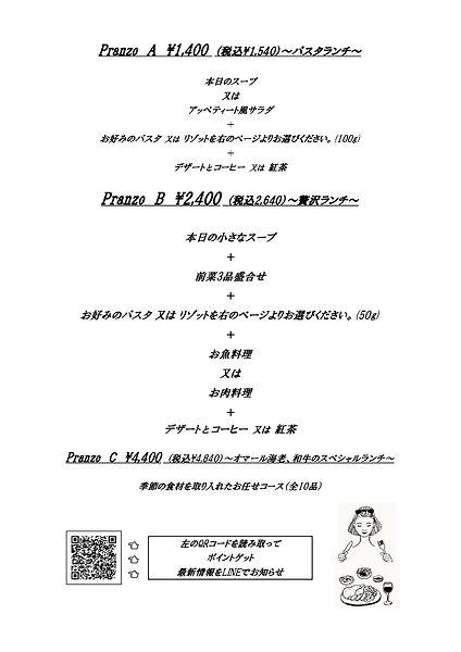 ランチ平日Menu2020.10~_page-0001.jpg