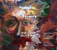 "Lagos Quintet  ""Καντάδες για έναν δαίμονα""  CD"