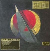 """Γκαϊφύλλιας Θανάσης """"Stavento""""  LP"""