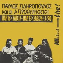"""Παύλος Σιδηρόπουλος & Aπροσάρμοστοι  """"Ζωντανή ηχογράφηση στο An Club""""  LP"""