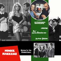 """Μίμης Πλέσσας """"Μουσική για τον κινηματογράφο"""" Vol.4 LP"""