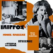 """Μίμης Πλέσσας """"Μουσική για τον κινηματογράφο Vol.2""""  LP"""